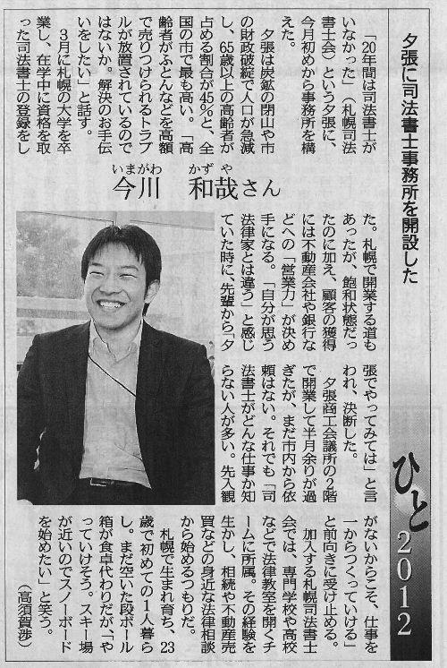 【記事】2012年 北海道新聞に掲載されました。