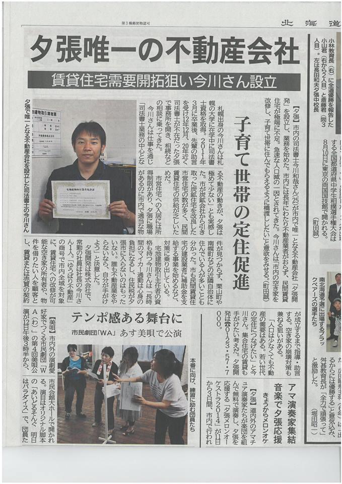 【記事】2014年 北海道新聞に掲載されました。