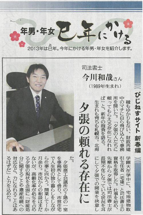 【記事】2013年 読売新聞空知版に掲載されました。