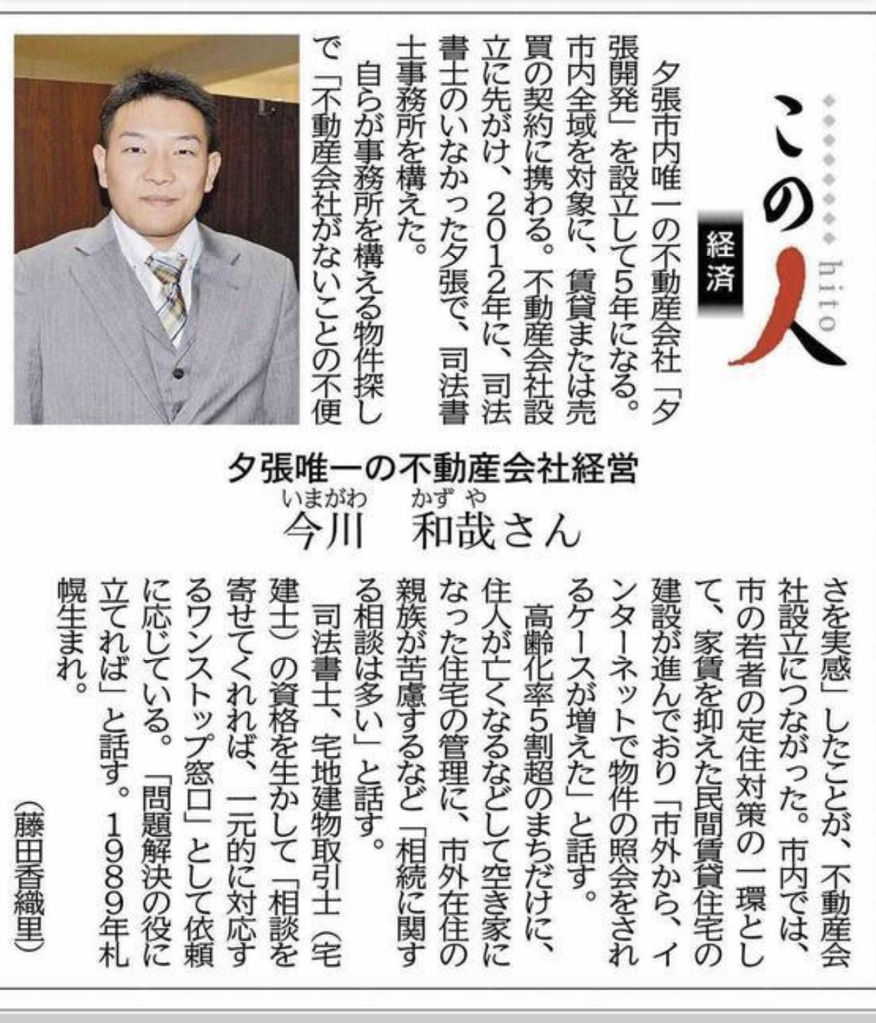 北海道新聞で不動産事業の記事を書いていただきました