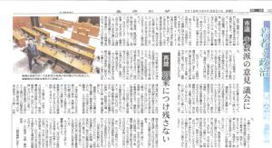 新聞連載に掲載されました。