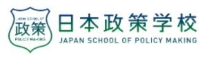 日本政策学校【公式】