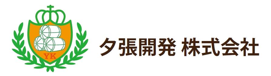 夕張開発株式会社